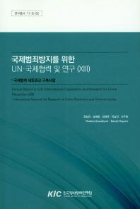국제범죄방지를 위한 UN.국제협력 및 연구(XIII):국제협력 네트워크 구축산업