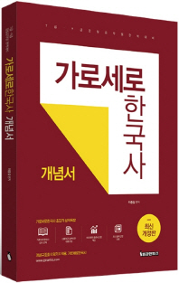 가로세로 한국사 개념서