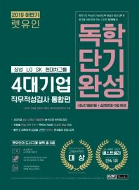 렛유인 4대기업 직무적성검사 통합편 독학단기완성(2019 하반기)