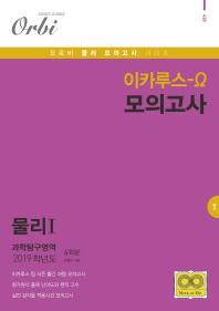 이카루스-Ω (오메가) 모의고사 고등 과학탐구영역 물리1(6회분)(2019)(봉투형)