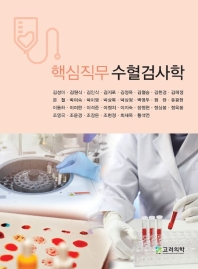 핵심직무 수혈검사학