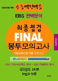 수능백전백승 EBS 완벽분석 최종점검 Final 봉투모의고사 국어영역 화법과 작문(2021)(2022 수능대비)(봉투