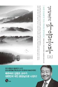 김병조의 마음공부(상)
