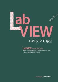 Lab View HMI 및 PLC 통신
