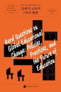 하버드 교육대학원생들이 논한 21세기 교육의 7가지 쟁점