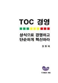 TOC 경영: 상식으로 경영하고 단순하게 혁신하자