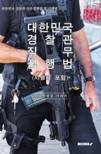 대한민국 경찰관 직무집행법 및 시행령 : 교양 법령집 시리즈