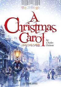 원작 그대로 읽는 크리스마스 캐럴(A Christmas Carol in Prose)