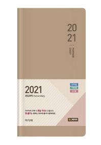 아가페 파트너 다이어리(소)(베이지)(2021)