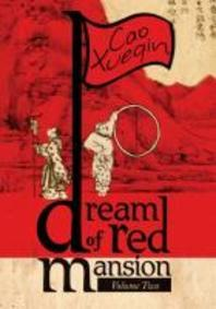 A Dream of Red Mansion, Complete and Unexpurgated, V2