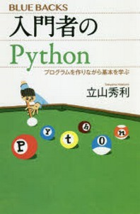 入門者のPYTHON プログラムを作りながら基本を學ぶ