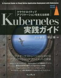 KUBERNETES實踐ガイド クラウドネイティブアプリケ-ションを支える技術