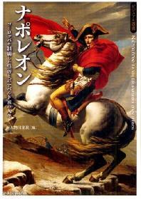 ナポレオン ヨ―ロッパを制覇した皇帝とボナパルト家の人#