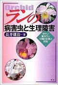 ランの病害蟲と生理障害 洋ラン,東洋ラン13種の診斷と防除