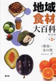 地域食材大百科 第3卷