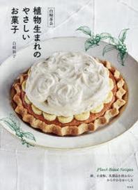 白崎茶會植物生まれのやさしいお菓子 卵,小麥粉,乳製品を使わないかろやかなおいしさ
