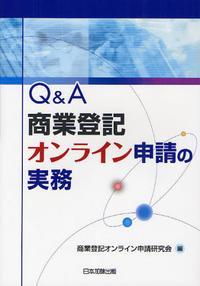 Q&A商業登記オンライン申請の實務