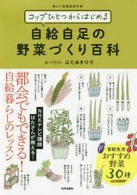 コップひとつからはじめる自給自足の野菜づくり百科