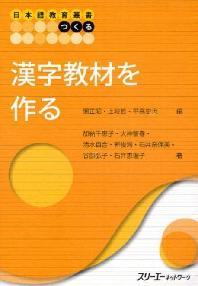 漢字敎材を作る