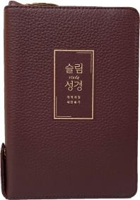 슬림성경(버건디/개역개정/지퍼/천연우피/색인/새찬송가/중합본)