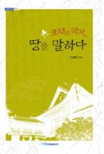 조선의 학자 땅을 말하다