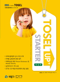 TOSEL UP STARTER: 개념편