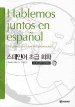 스페인어 초급 회화