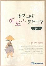 한국 고대 에로스 문학 연구