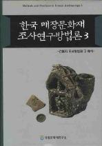한국 매장문화재 조사연구방법론. 3: 건물지 조사방법과 그 해석