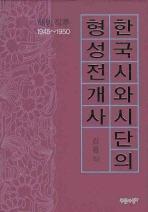 한국시와 시단의 형성전개사: 해방직후(1945-1950)