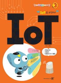 IoT를 코딩하다 IoT