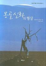 몽골 신화의 형상