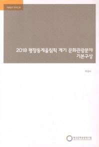 2018 평창동계올림픽 계기 문화관광분야 기본구상