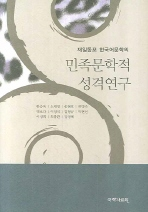 재일동포 한국어문학의 민족문학적 성격연구