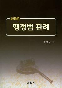 행정법 판례(2015)