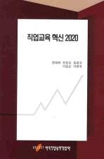 직업교육 혁신 2020