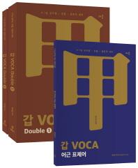 갑 VOCA Double(보카 더블) + 어근 표제어 세트