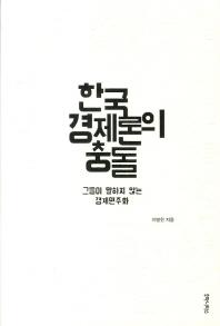 한국 경제론의 충돌