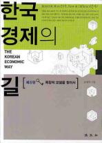 한국경제의 길