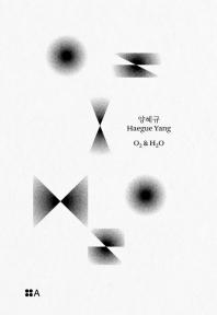 양혜규 O₂&H₂O