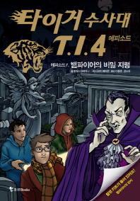 타이거 수사대 T.I.4 에피소드. 7: 뱀파이어의 비밀 지령(탐정키트)