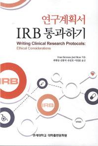 연구계획서 IRB 통과하기