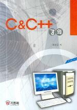 C & C++ 강의