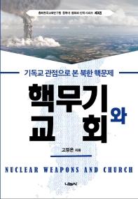 핵무기와 교회