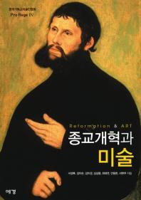종교개혁과 미술