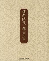 조선시대 해유문서
