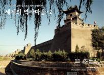 세계의 역사마을. 2