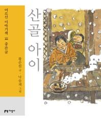 산골 아이(큰글자책)