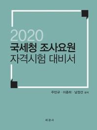 국세청 조사요원 자격시험 대비서(2020)