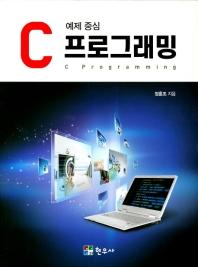 C 프로그래밍: 예제 중심